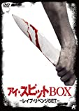 アイ・スピットBOX-レイプ・リベンジSET-