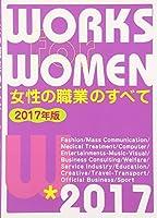 女性の職業のすべて〈2017年版〉