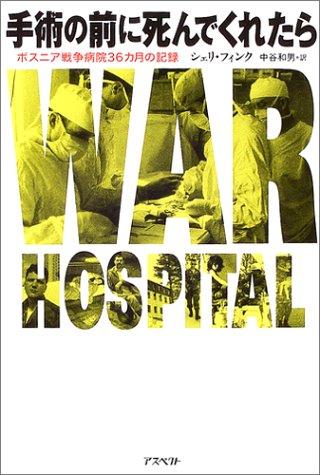 手術の前に死んでくれたら―ボスニア戦争病院36カ月の記録の詳細を見る