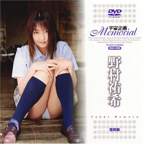 宇宙企画Memorial 野村祐希 [DVD]