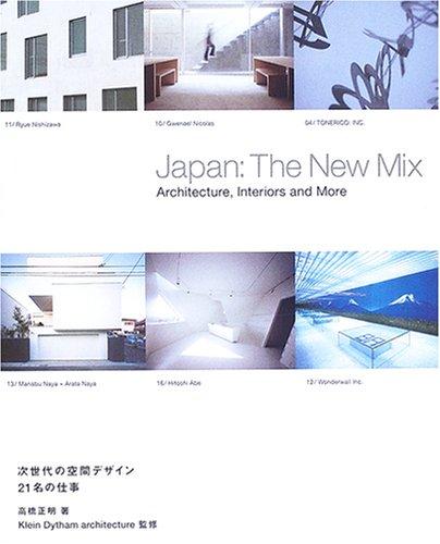 次世代の空間デザイン 21名の仕事 -Japan: The New Mix-の詳細を見る