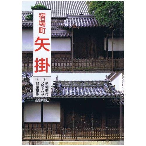 宿場町矢掛 (山陽サンブックス)