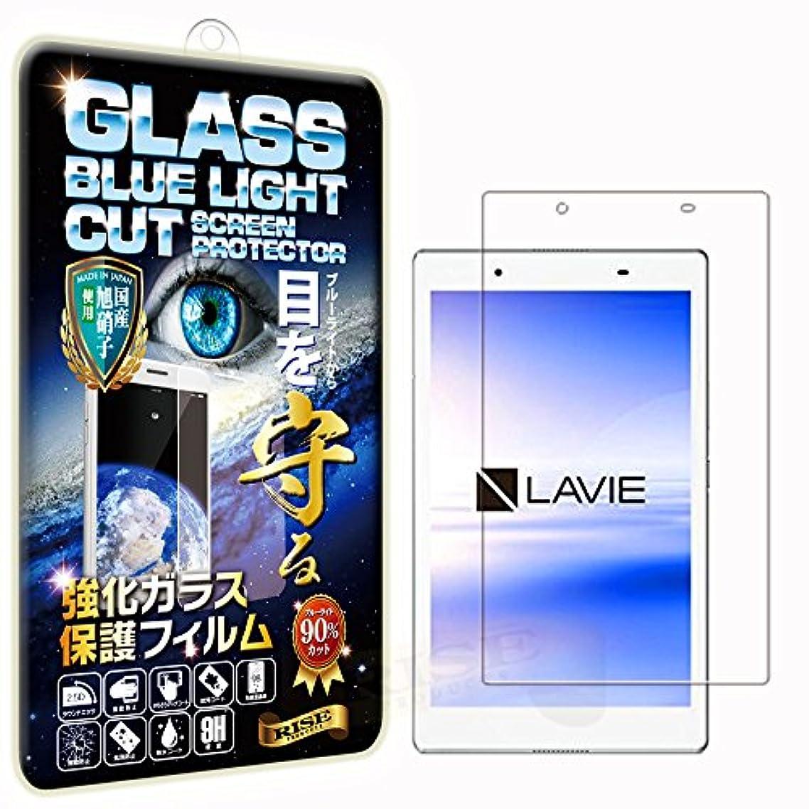 誓い放つ緯度【RISE】【ブルーライトカットガラス】NEC LAVIE Tab E TE508/HAW PC-TE508HAW 8インチ 強化ガラス保護フィルム 国産旭ガラス採用 ブルーライト90%カット 極薄0.33mガラス 表面硬度9H 2.5Dラウンドエッジ 指紋軽減 防汚コーティング ブルーライトカットガラス