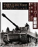 ティーガー重戦車写真集・劇画 ティーガーフィーベル 画像