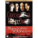 グリーン・デスティニー ― コレクターズ・エディション [DVD]