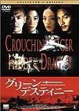 グリーン・デスティニー ― コレクターズ・エディション [DVD] 画像