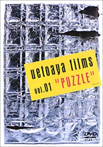 "uetoaya films vol.01 ""PUZZLE"" [DVD]"