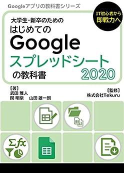 はじめてのGoogle スプレッドシートの教科書2020