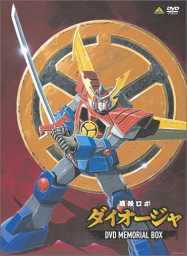 最強ロボ ダイオージャ DVDメモリアルBOX