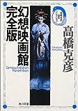 幻想映画館完全版―高橋克彦迷宮コレクション (角川文庫)
