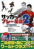 サッカープレー革命2 DVD超実戦編