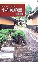 小布施物語―栗と花と文化の町 (Ribun books)