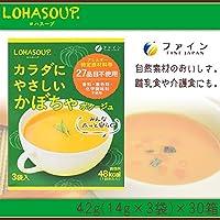 ファイン LOHASOUP(ロハスープ) カラダにやさしいかぼちゃポタージュ 42g(14g×3袋)×30箱