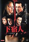 下宿人 [DVD]