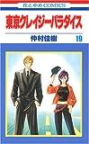 東京クレイジーパラダイス 第19巻 (花とゆめCOMICS)