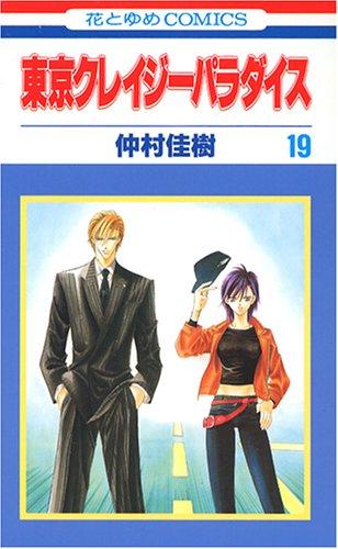 東京クレイジーパラダイス 第19巻 (花とゆめCOMICS)の詳細を見る