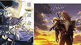 【早期連動購入特典あり】「Desir」 「英雄 運命の詩」 (期間生産限定盤)(DVD付) (「Fate/Apocrypha」絵柄オリジナルクリアファイル付き)