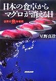 日本の食卓からマグロが消える日—世界の魚争奪戦