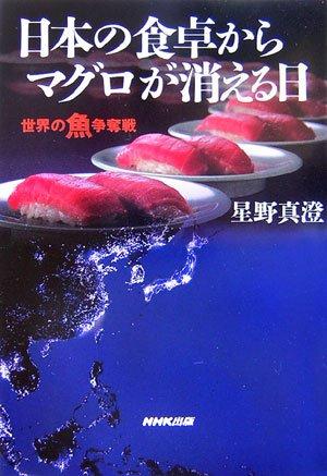 日本の食卓からマグロが消える日―世界の魚争奪戦の詳細を見る