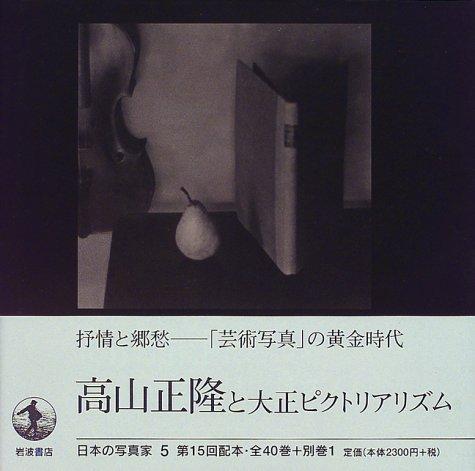 日本の写真家〈5〉高山正隆と大正ピクトリアリズムの詳細を見る