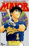 Major―Dramatic baseball comic (17) (少年サンデーコミックス)
