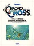 楽しいバイエル併用 クロノクロス オリジナルサウンドトラック
