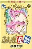 ふしぎ遊戯 (9) (少コミフラワーコミックス)