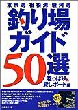 東京湾・相模湾・駿河湾釣り場ガイド50選―陸っぱり&貸しボート編