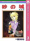 砂の城 3 (りぼんマスコットコミックスDIGITAL)