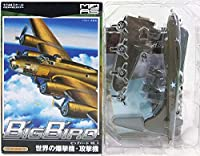 【2A】 カフェレオ 1/144 ビッグバード Vol.3 B-17F フライングフォートレス 第43爆撃大隊 第403爆撃中隊 「THE MUSTANG」 単品