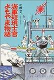 海軍短現士官よもやま物語 (イラスト・エッセイシリーズ)