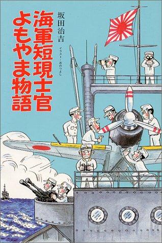 海軍短現士官よもやま物語 (イラスト・エッセイシリーズ)の詳細を見る
