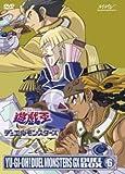 遊☆戯☆王デュエルモンスターズGX DVDシリーズ DUEL BOX 6