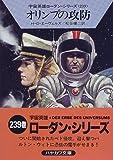 オリンプの攻防 (ハヤカワ文庫SF (1226)―宇宙英雄ローダン・シリーズ 239)