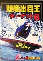 競艇出目王ターゲット6 (サンケイブックス)