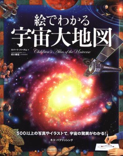 絵でわかる宇宙大地図の詳細を見る