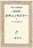 オデュッセイアー (下) (名著/古典籍文庫―岩波文庫復刻版)