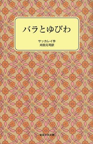 バラとゆびわ (岩波少年文庫)