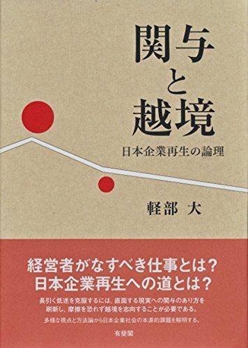 関与と越境 -- 日本企業再生の論理