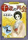 千歳の再会  / 木原 敏江 のシリーズ情報を見る
