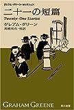 二十一の短編  ハヤカワepi文庫