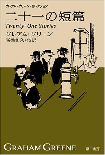 二十一の短編  ハヤカワepi文庫の詳細を見る