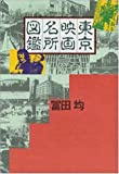 東京映画名所図鑑