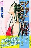 ピアニシモでささやいて第二楽章 9 (Be・Loveコミックス)