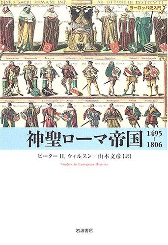 神聖ローマ帝国 1495‐1806 (ヨーロッパ史入門)の詳細を見る