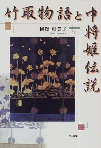 竹取物語と中将姫伝説