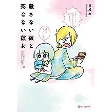 殺さない彼と死なない彼女 (中経☆コミックス)