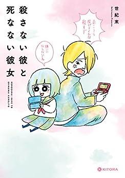 [世紀末]の殺さない彼と死なない彼女 (中経☆コミックス)