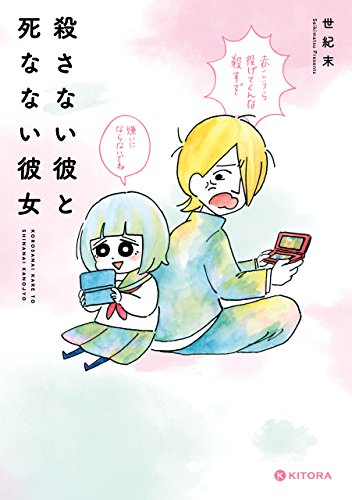 殺さない彼と死なない彼女<殺さない彼と死なない彼女> (中経☆コミックス)