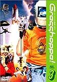 Grasshoppa! Vol.3 [DVD]